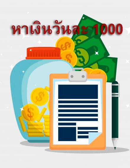 อยากหาเงินวันละ 1000 ต้องการหาเงินเข้า wallet วันละ 300 500 1000 ทำยังไงดี อยากรู้วิธีหาเงินไหนง่ายและดีที่สุด คลิกดูรายละเอียด 2564