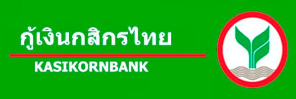 กู้เงินกสิกรไทย