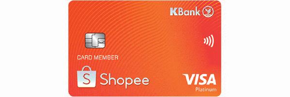 บัตรเครดิตกสิกร shopee