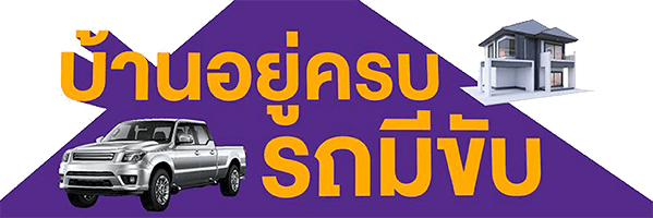 กู้เงินไทยพาณิชย์