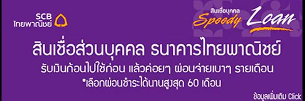 สมัครสินเชื่อไทยพาณิชย์ผ่านแอพ 10000